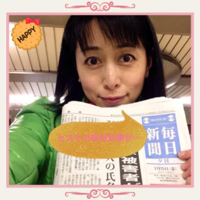 夕刊に… V(^_^)V